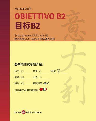 OBIETTIVO B2 / 目标B2